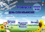 11 августа - День села Ильинское!